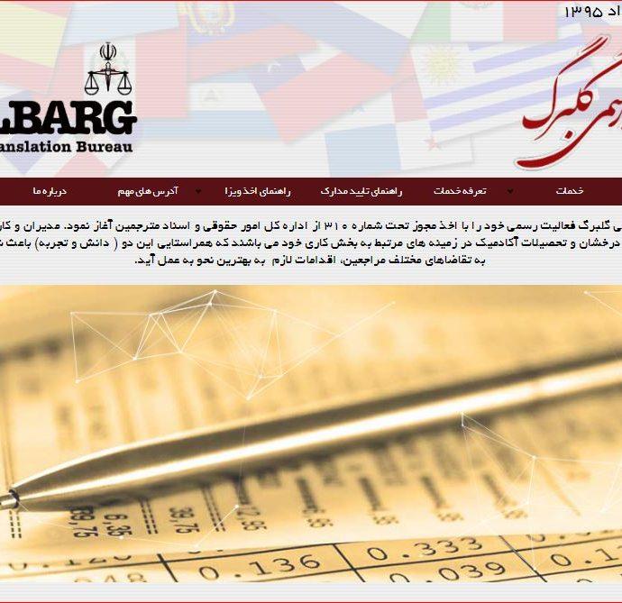 golbargtranslate.com