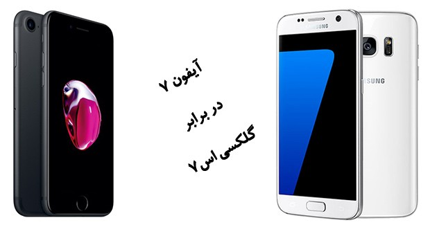 galaxy-s7-vs-iphone-7-620x328